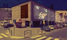 """إعلان موعد إطلاق مهرجان """"المدينة للثقافة والفنون"""" في حيفا"""