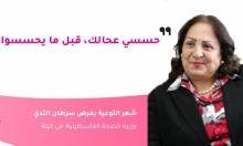 التحسيس... وصفة وزيرة الصحة الفلسطينية للوقاية من سرطان الثدي