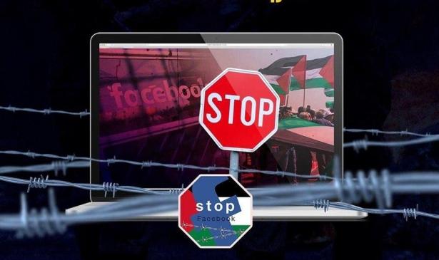 """حملة إلكترونية ضد هجوم """"فيسبوك"""" على المحتوى الفلسطيني"""