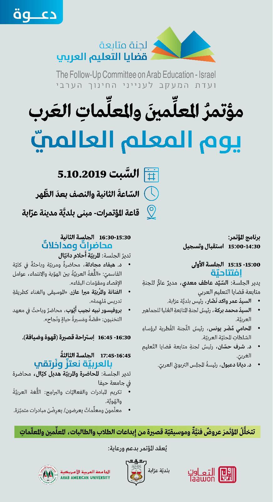 لجنة متابعة قضايا التعليم تستعد لمؤتمر المعلمين والمعلمات العرب