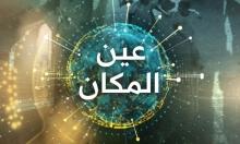 """""""عين المكان"""": عين أكثر عمقا في أحداث المنطقة العربية"""