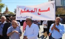 الأردن: نقابة المعلمين تمهل الحكومة حتى السبت
