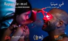 """فيلم """"في عينيا"""" يفتتح مهرجان مالمو للسينما العربية"""