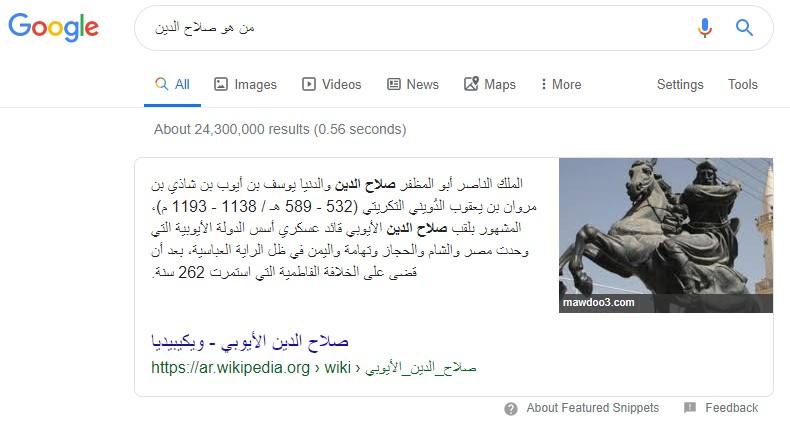 """القصاصات البارزة لـ""""جوجل"""""""
