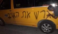 سلفيت: مستوطنون يعطبون 13 مركبة ويخطون شعارات معادية