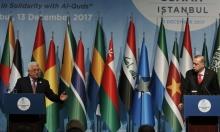 خطة إسرائيلية لمنع أنشطة تركية في القدس المحتلة