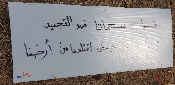 سحماتا: أنين التهجير وحق العودة