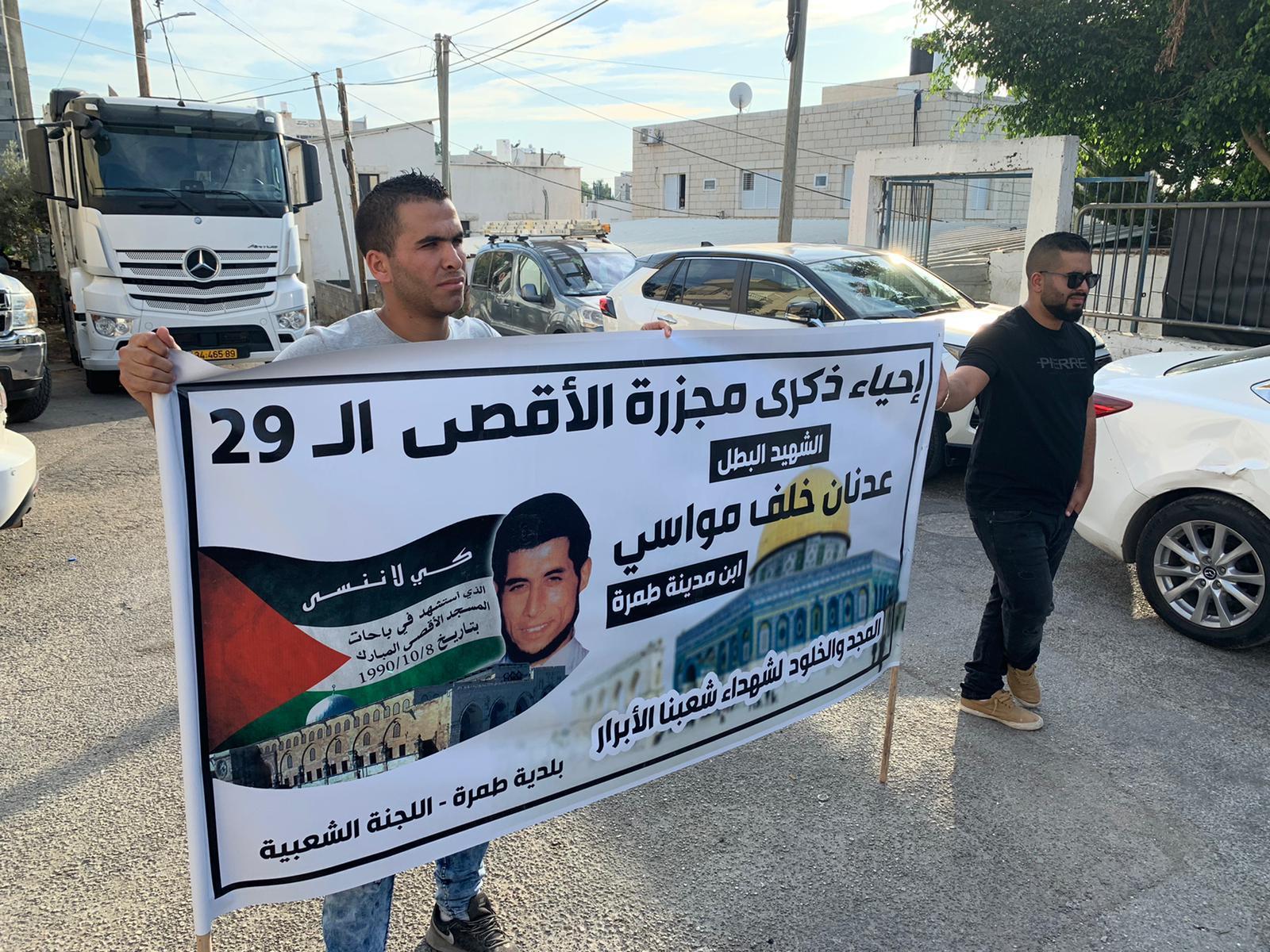 طمرة: إحياء الذكرى 29 لاستشهاد عدنان خلف مواسي بالأقصى