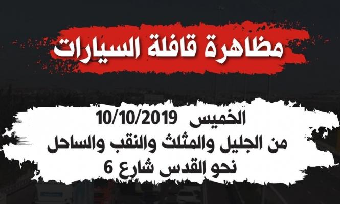 قافلة سيارات نحو القدس احتجاجا على العنف والجريمة وتواطؤ الشرطة