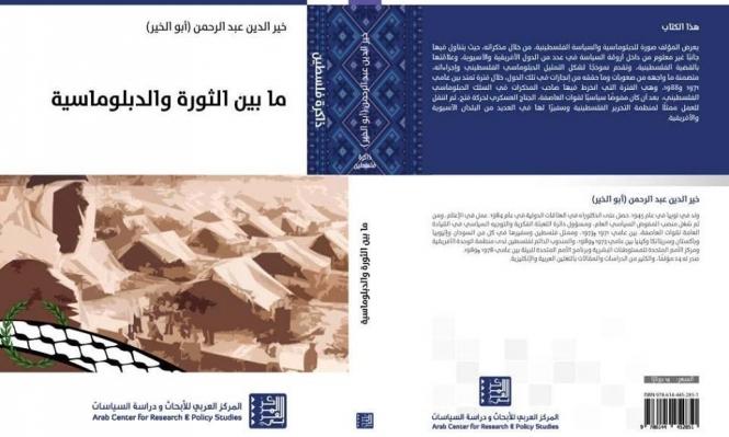 """""""ما بين الثورة والدبلوماسية"""" الفلسطينية: جديد المركز العربي"""