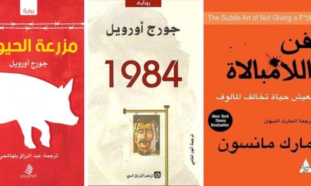 ماذا قرأ العرب في أيلول 2019؟