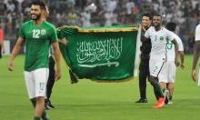 حول مباراة المنتخب السعودي في القدس المحتلة