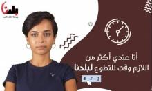 """جمعية"""" بلدنا"""" تطلق مشروع """"حراك""""  لتعزيز النشاط الشبابي الديمقراطي"""
