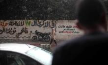 المطر الأول في خريف غزّة