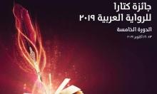 """جائزة """"كتارا"""" للرواية العربية تعلن عن الفائزين بها"""