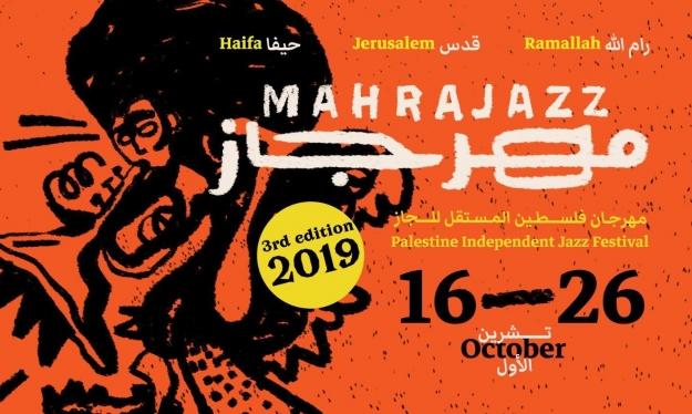 """انطلاق مهرجان فلسطين المستقل للجاز """"مهرجاز"""" في حيفا"""