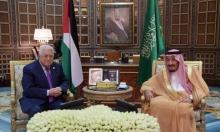 خلال زيارة عباس للرياض: تشكيل مجلس أعمال سعودي فلسطيني