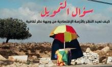 ندوة: أساليب بديلة للتمويل الثقافي الفلسطيني