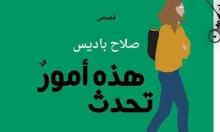 """الجزائري صلاح باديس يُصدر """"هذه أمور تحدث"""" عن دار المتوسّط"""