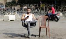 اللبنانيون يحتجون على طريقتهم