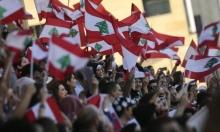طلاب الجامعة اللبنانية يرفضون العودة للدراسة إلا بتحقيق مطالب الاحتجاجات