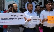اعتصام أمام مجمع المحاكم في البيرة احتجاجا على قرار الحجب