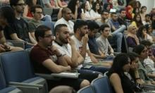عدد الطلاب العرب في الجامعات الإسرائيلية يتضاعف خلال 10 سنوات