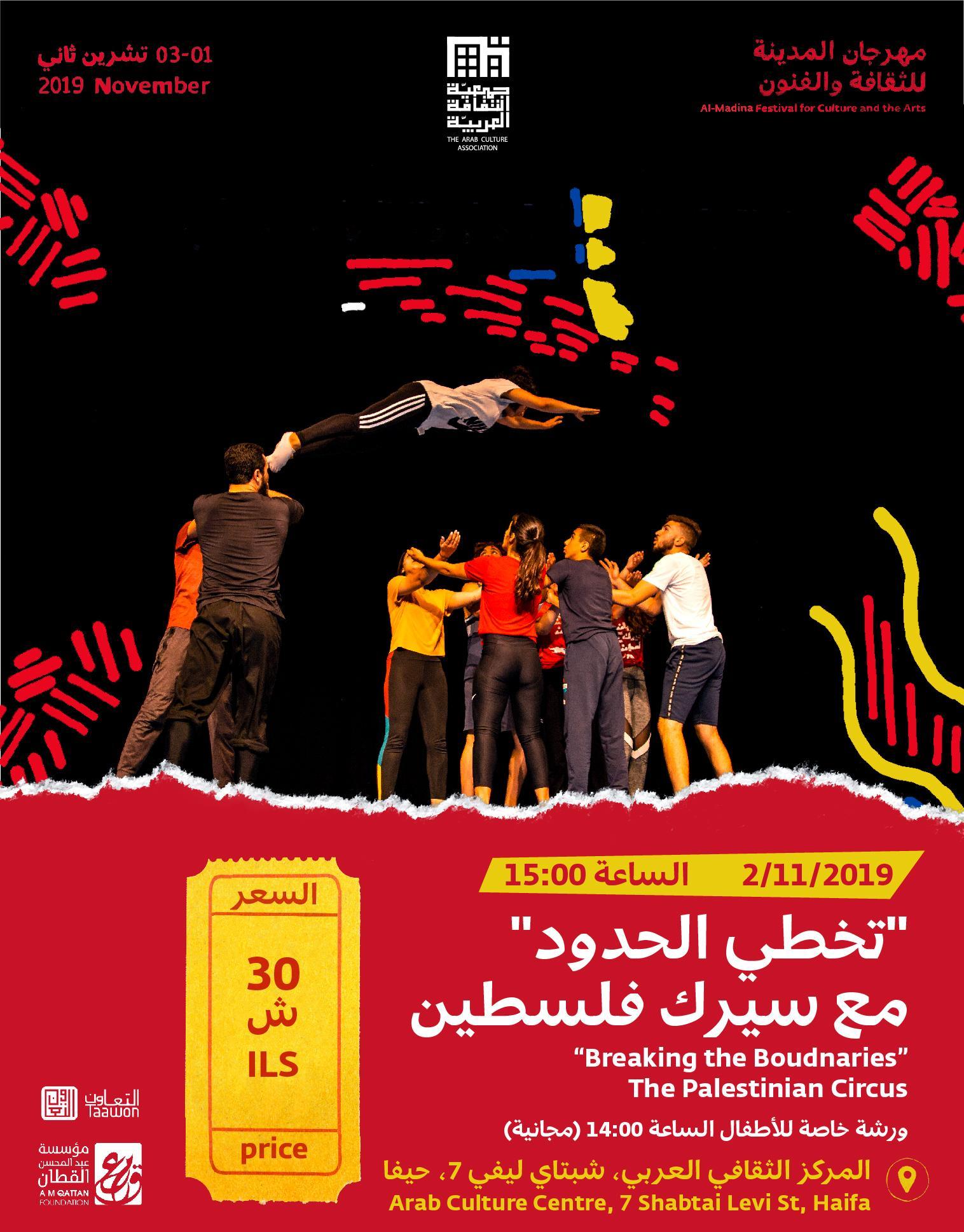 الأسبوع القادم: ثلاثة أيام من مهرجان المدينة للثقافة والفنون في حيفا