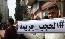 رام الله: إحالة حجب المواقع الإلكترونية للمحكمة الدستورية