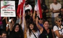 الانتفاضة اللبنانية تتواصل لليوم العاشر
