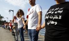 لبنان: سلسلة بشرية عابرة للطوائف من الجنوب للشمال