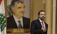 الحريري يستقيل: وصلت إلى طريق مسدود