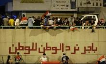 """العراق: """"باجر نرد الوطن للوطن"""""""