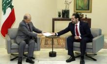 لبنان: عون يطلب من الحريري تصريف أعمال الحكومة