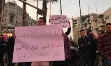 تظاهرة في رام الله تطالب بالعدول عن حجب المواقع