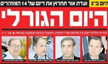 لجان التحقيق في إسرائيل: باراك والحمقى الثلاثة الآخرون (3/6)