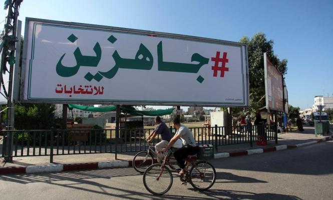 """""""توافق فلسطيني على عدم ضرورة تزامن الانتخابات التشريعية والرئاسية"""""""