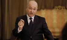 العراق: الرئيس يدعم انتخابات مبكرة وإقالة رئيس الحكومة مشروطة