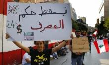 لبنان: الاحتجاجات متواصلة والمصارف تفتح أبوابها