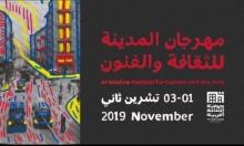 """اليوم: جمعية الثقافة العربية تطلق """"مهرجان المدينة""""في حيفا"""