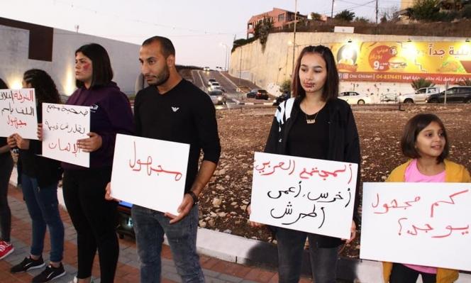 أم الفحم: شبيبة التجمع تتظاهر ضد العنف والجريمة