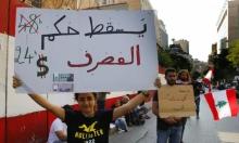مع تواصل الاحتجاج ببيروت: عون يبحث عن مخرج قبيل تشكيل الحكومة