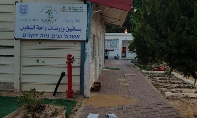 إغلاق 17 روضة أطفال بالقرى مسلوبة الاعتراف بالنقب