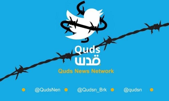 """""""تويتر"""" يحظر حسابات """"شبكة قدس الإخبارية""""... وتغريدات مستنكرة"""