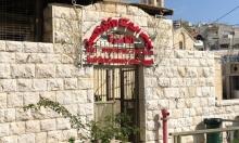 الناصرة: انتخابات مجلس الطائفة الأرثوذكسية مستمرة