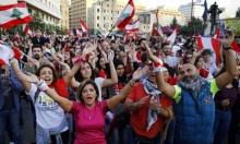 اللبنانيّون مُستمرّون بانتفاضهم
