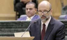 الأردن: الرّزاز يطلب من وزرائه تقديم استقالاتهم