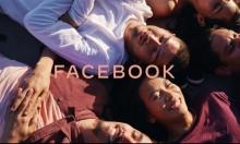 """""""فيسبوك"""" تعلن عن شعارها الجديد.. ما السبب؟"""