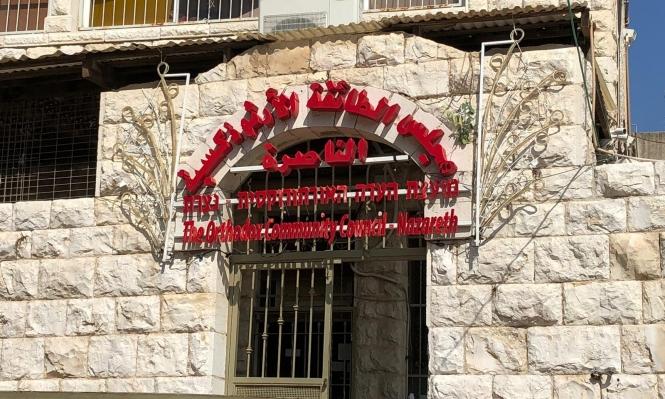 """الناصرة: """"البديل"""" تفوز بأغلبية مقاعد الهيئة التمثيلية الأرثوذكسية"""