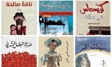 ماذا قرأ العرب في تشرين الأوّل 2019؟